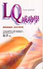 LQ成功學