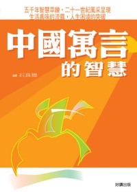 中國寓言的智慧