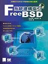 FreeBSD系統建構指引