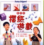 摺紙遊戲 : 動感版