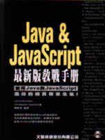 JAVA/JavaScript最新版教戰手冊