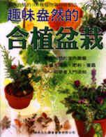 趣味盎然的合植盆栽:適合合植的100種植物栽培搭配法
