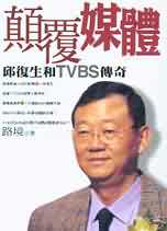 顛覆媒體:邱復生和TVBS傳奇