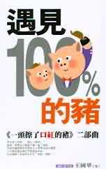遇見100%的豬:《一頭擦了口紅的豬》二部曲