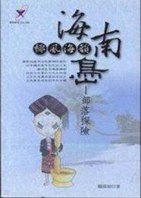 椰風海韻:海南島:部落探險