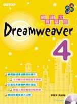 網頁建築大師Dreamweaver 4