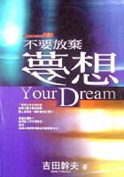 不要放棄夢想