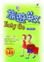 旅遊英文Easy Go