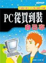 PC從買到裝自己來