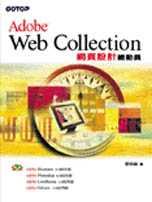 Adobe Web Collection網頁設計總動員