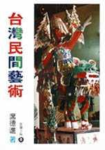 台灣民間藝術