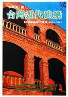 臺灣近代建築 : 起源與早期之發展1860-1945  = The Modern architecture of Taiwan its roots and early developments
