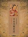 日本美術史話 /