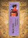 日本美術的近代光譜 /
