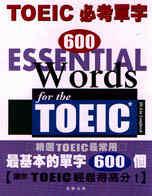 TOEIC必考單字600