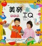 美勞IQ : 啟發版