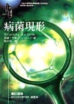 病菌現形 /