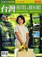 台灣HOTEL & RESORT精緻渡假偷閒提案