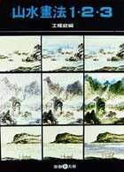 山水畫法1.2.3