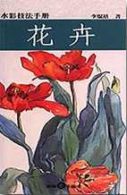 水彩技法手冊:花卉