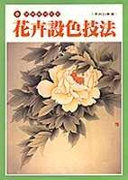 花卉設色技法 /