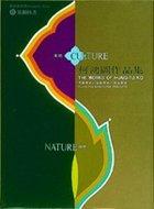 柯鴻圖作品集:文化與自然:平面設計.包裝設計.紙品設計.插畫攝影