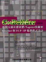 C++Builder揭開互助社群軟體-Napster的祕密Internet與TCP/IP進階程式設計