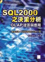 SQL 2000之決策分析:OLAP建置與應用