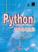 Python技術參考辭典