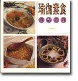 瑜伽素食:湯品系列