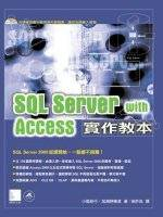 SQL Server with Access實作教本