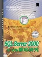 SQL Server 2000中文版徹底研究