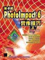 米卡的PhotoImpact 6實作技巧