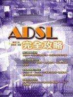 ADSL完全攻略