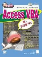 嗯!Access VBA我也會Pro