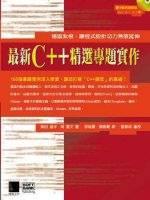 最新C++ 精選專題實作