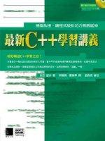 最新C++學習講義