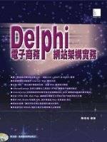 Delphi電子商務網站建構實務