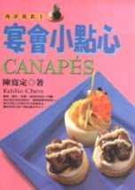 宴會小點心 = Canapes