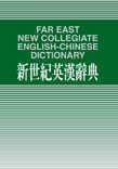 新世紀英漢辭典(16K聖經紙)