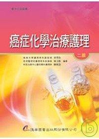 癌症化學治療護理(二版)