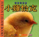 動物地板遊戲書—小雞恰克
