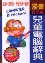 漫畫兒童電腦辭典