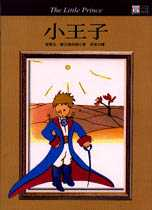 小王子 = The little prince