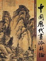 中國歷代畫派新論 = New Debate on Chinese Painting Schools
