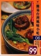 簡易臺灣風味小吃