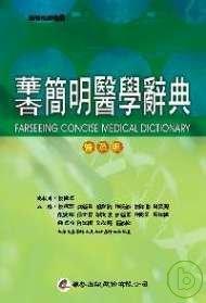 華杏簡明醫學辭典(普及版)