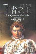 王者之王:拿破崙四之三