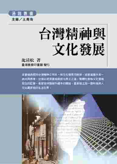 台灣精神與文化發展 =  Taiwan Spirit and Cultural Development /