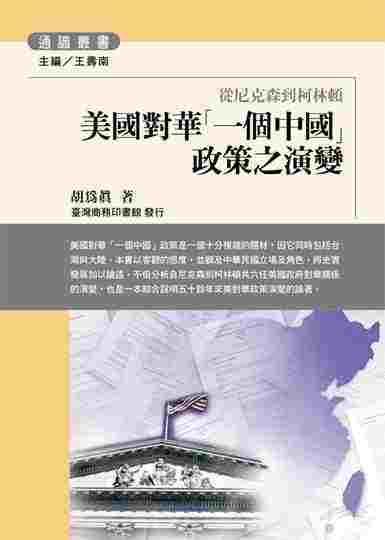 美國對華「一個中國」政策之演變 :  從尼克森到柯林頓 /